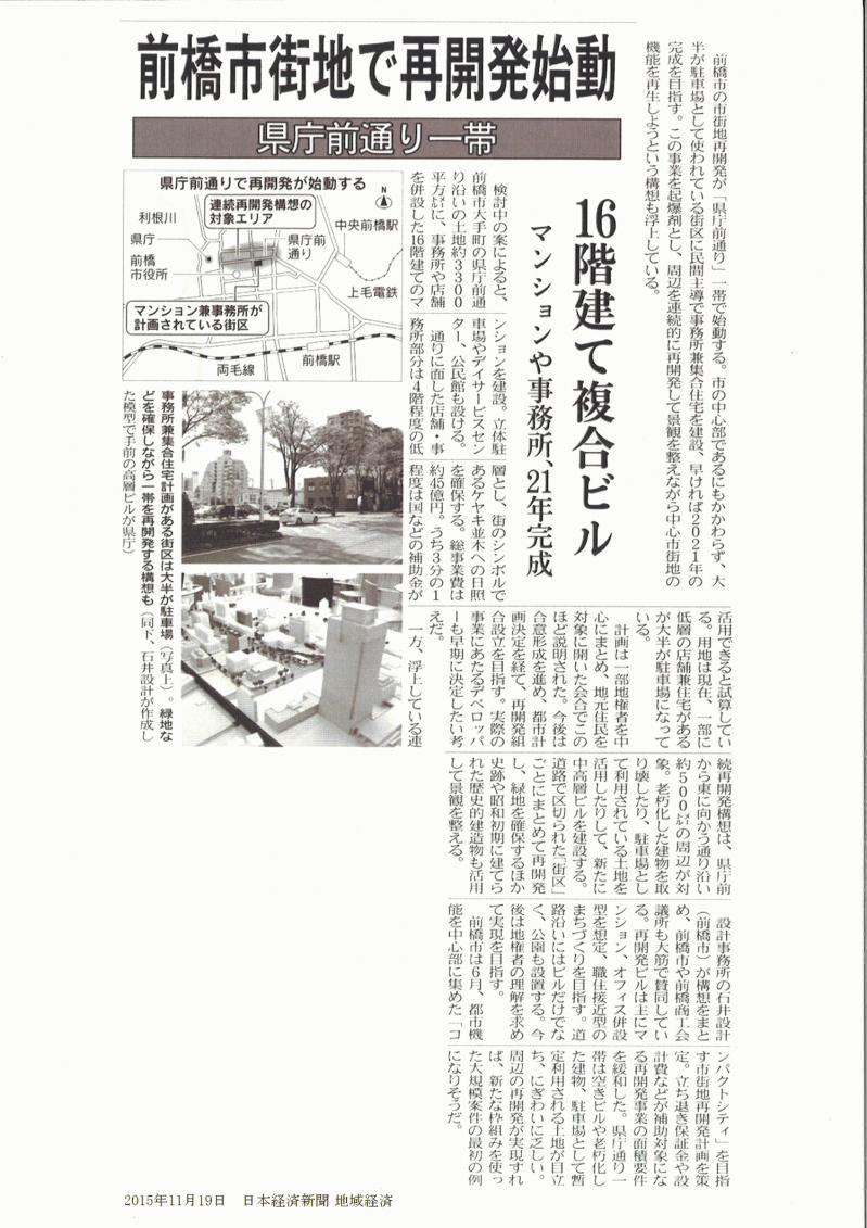 20151119_nikkei-s.jpg