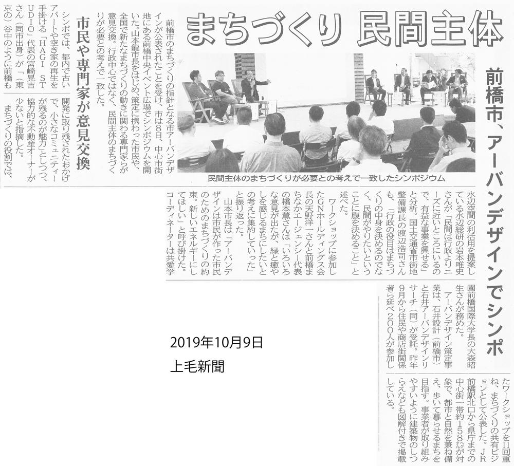 191009_上毛新聞(アーバンデザインシンポジウム).jpg
