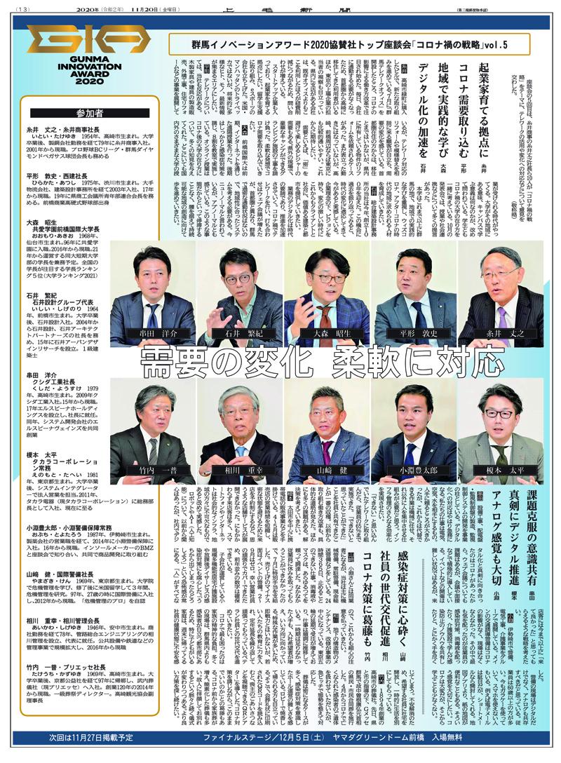 201120GIA座談会記事のコピー.jpg