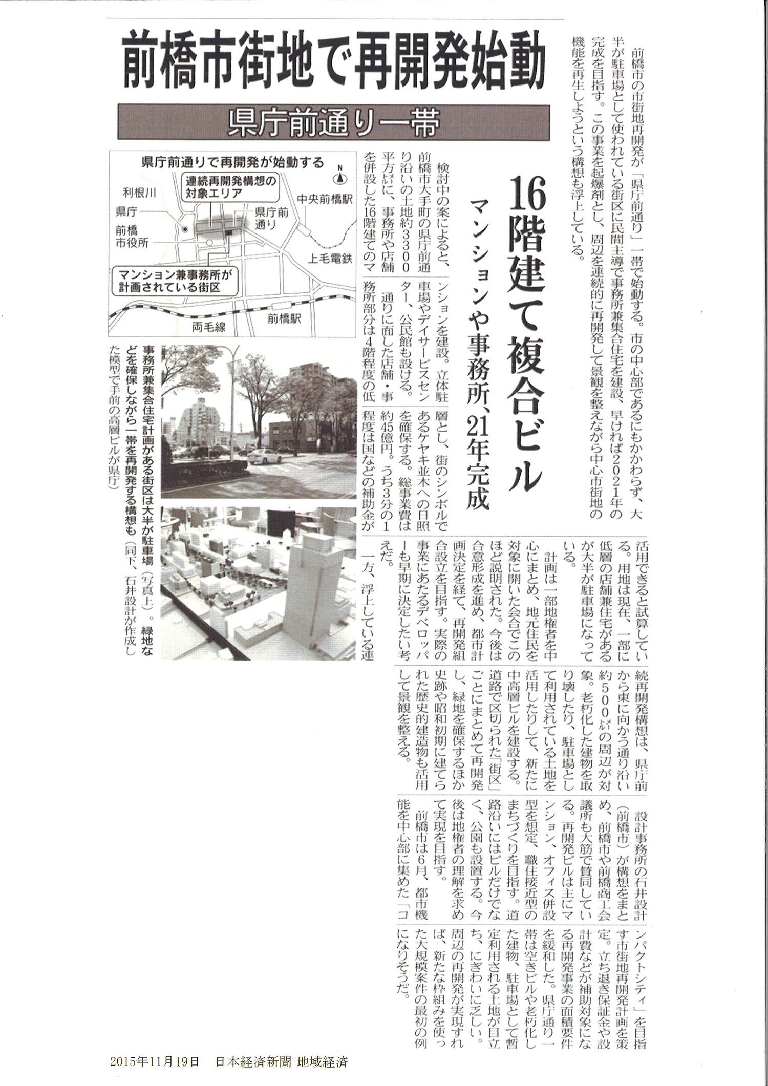 http://www.is-ishii.jp/news/upload/20151119_nikkei-s.jpg