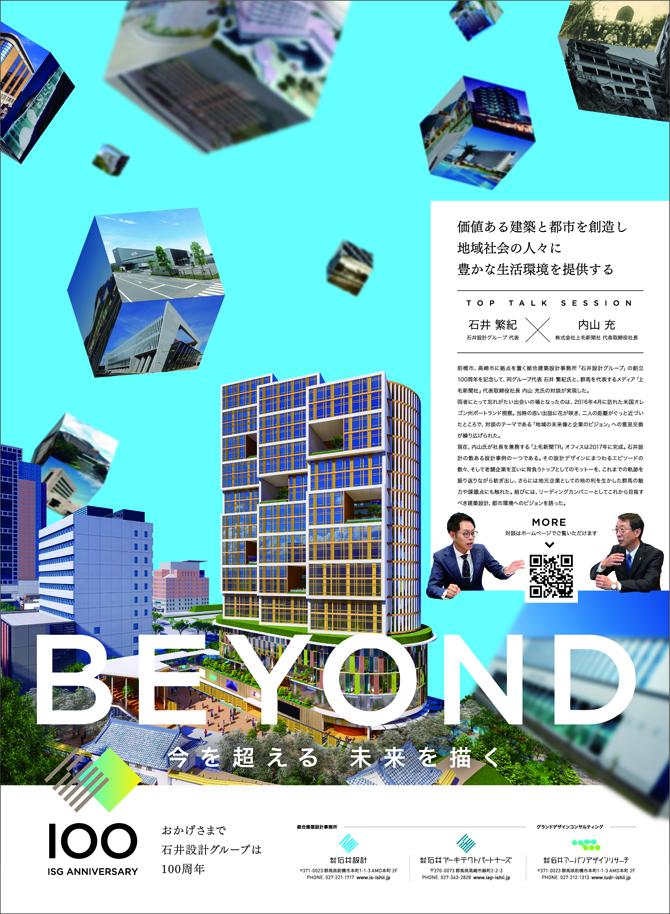 20201207上毛新聞掲載広告トピック用.jpg